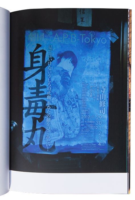MORIYAMA Daidō, Daidō Tokio. Paris : Fondation Cartier pour l'art contemporain, 2016, 250 p. 87 photographies couleurs, 290 photographies Argent&Noir du 35 x 27 cm au 8,6 x 11,6 cm