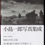 KOJIMA Ichiro, Kojima Ichiro Photographs,Inscript, 2009/2012, 244 p. 185 photographies du 8 x 12.7 cm au 12 x 18,2 cm