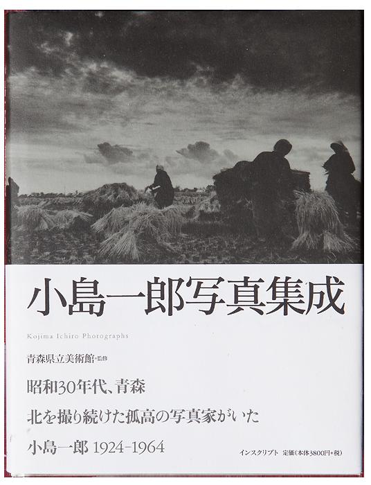 KOJIMA Ichiro, Kojima Ichiro Photographs. Japon : Inscript, 2009/2012, 244 p. 185 photographies du 8 x 12.7 cm au 12 x 18,2 cm