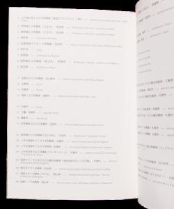 Leblond_Train_Japon_2359-Modifier copie