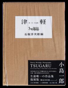 Tsugaru_1128-Modifier copie