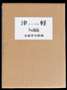 Tsugaru_1129-Modifier copie