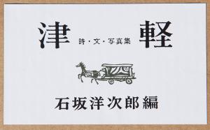 Tsugaru_1131-Modifier copie