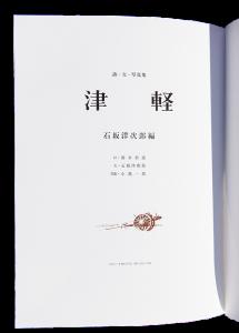Tsugaru_1137-Modifier copie
