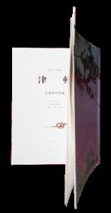 Tsugaru_1138-Modifier copie