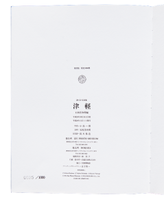 Tsugaru_1167-Modifier copie