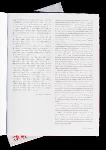 Tsugaru_1172-Modifier copie